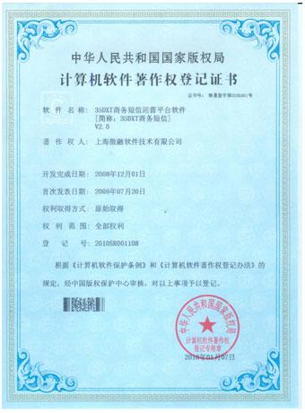 35crm运营级成果转化证书
